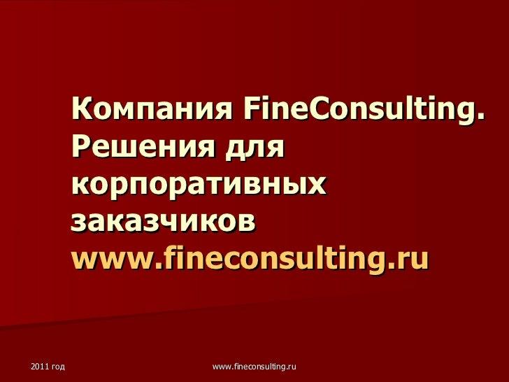 Компания  FineConsulting . Решения для корпоративных заказчиков www.fineconsulting.ru