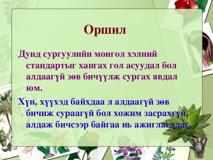 Оршил  <ul><li>Дунд сургуулийн монгол хэлний стандартыг хангах гол асуудал бол алдаагүй зөв бичүүлж сургах явдал юм.