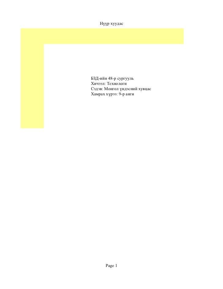 Нүүр хуудасБЗД-ийн 48-р сургуульХичээл: ТехнологиСэдэв: Монгол үндэсний хувцасХамрах хүрээ: 9-р анги       Page 1