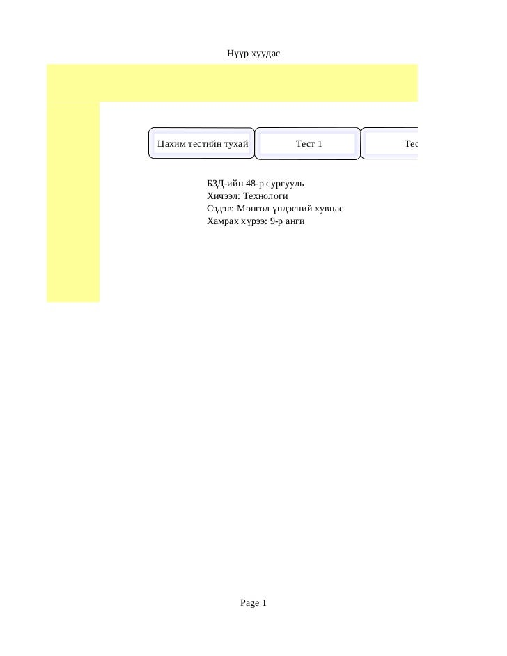 Нүүр хуудасЦахим тестийн тухай         Тест 1        Тест 2          БЗД-ийн 48-р сургууль          Хичээл: Технологи     ...