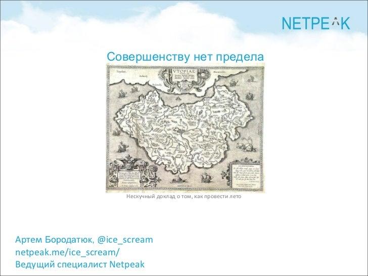 Артем   Бородатюк,   @ice_scream netpeak.me/ice_scream/ Ведущий специалист  Netpeak Нескучный доклад о том, как провести л...