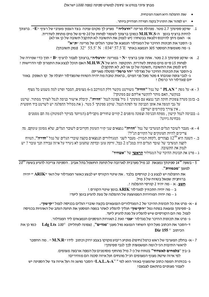 מבחן עיוני בנווט א )חופי( למשיט ספינה )מפה 0001 ישראל(                                                                  ...