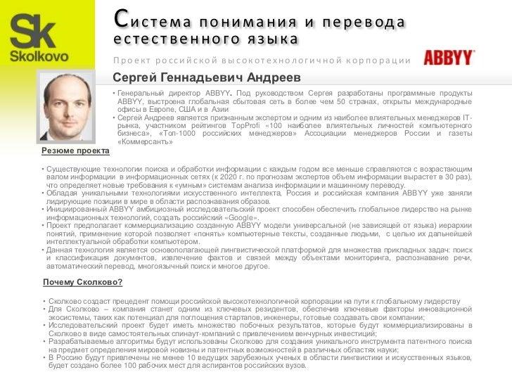 Система понимания и перевода естественного языка <br />Проект российской высокотехнологичной корпорации<br />Сергей Геннад...