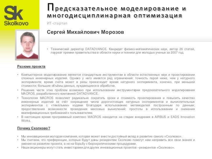 Предсказательное моделирование и многодисциплинарная оптимизация<br />ИТ-стартап<br />Сергей Михайлович Морозов<br /><ul><...
