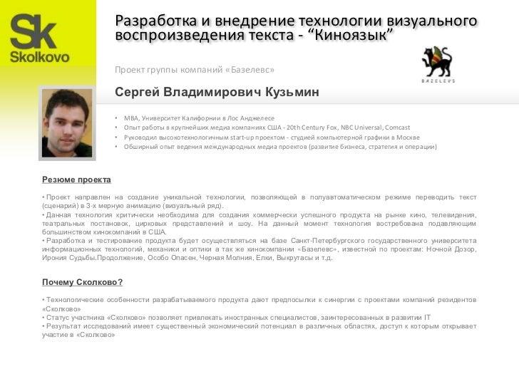 """Разработка и внедрение технологии визуального воспроизведения текста - """"Киноязык""""<br />Проект группы компаний «Базелевс»<b..."""