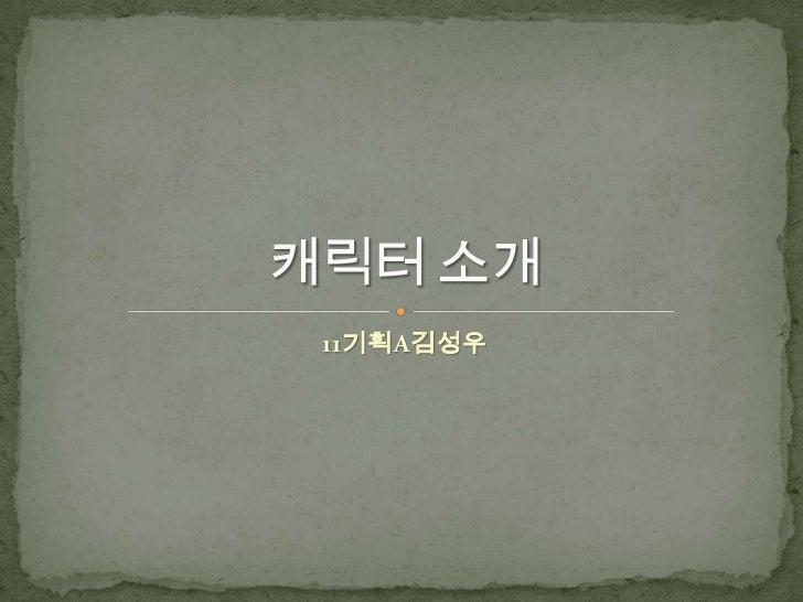 11기획A김성우<br />캐릭터 소개<br />