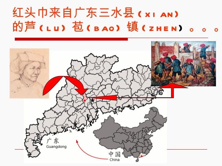 红头巾来自 广东三水县 (xian) 的 芦 (lu) 苞 (bao) 镇 (zhen ) 。。。