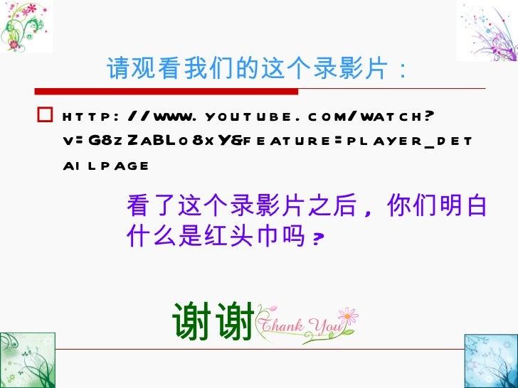 请观看我们的这个录影片: <ul><li>http://www.youtube.com/watch?v=G8zZaBLo8xY&feature=player_detailpage </li></ul>谢谢 看了这个录影片之后 , 你们明白什么是...