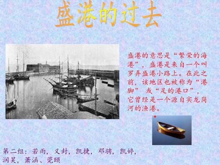 """盛港的意思是""""繁荣的海                      港"""",盛港是来自一个叫                      罗弄盛港小路上。在此之                      前,该地区也被称为""""港            ..."""
