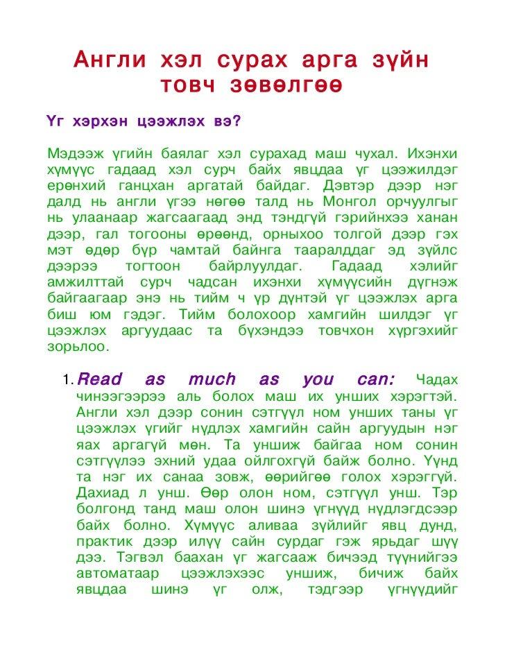 Англи хэл сурах арга зүйн         товч зөвөлгөөҮг хэрхэн цээжлэх вэ?Мэдээж үгийн баялаг хэл сурахад маш чухал. Ихэнхихүмүү...