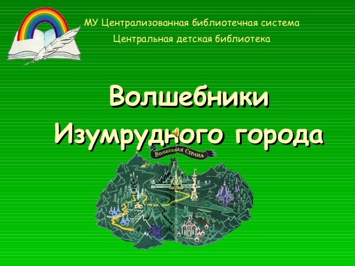 Волшебники Изумрудного города МУ Централизованная библиотечная система Центральная детская библиотека