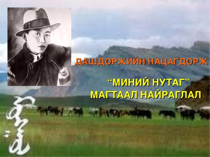 """ДАШДОРЖИЙН НАЦАГДОРЖ """" МИНИЙ НУТАГ"""" МАГТААЛ НАЙРАГЛАЛ"""