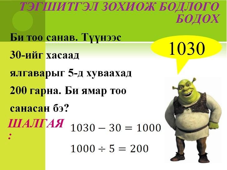 1030 ШАЛГАЯ: ТЭГШИТГЭЛ ЗОХИОЖ БОДЛОГО БОДОХ