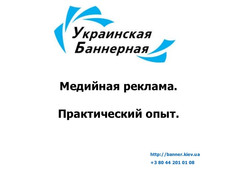 Медийная реклама. Практический опыт. http://banner.kiev.ua   +3 8 0   44 201   01   08