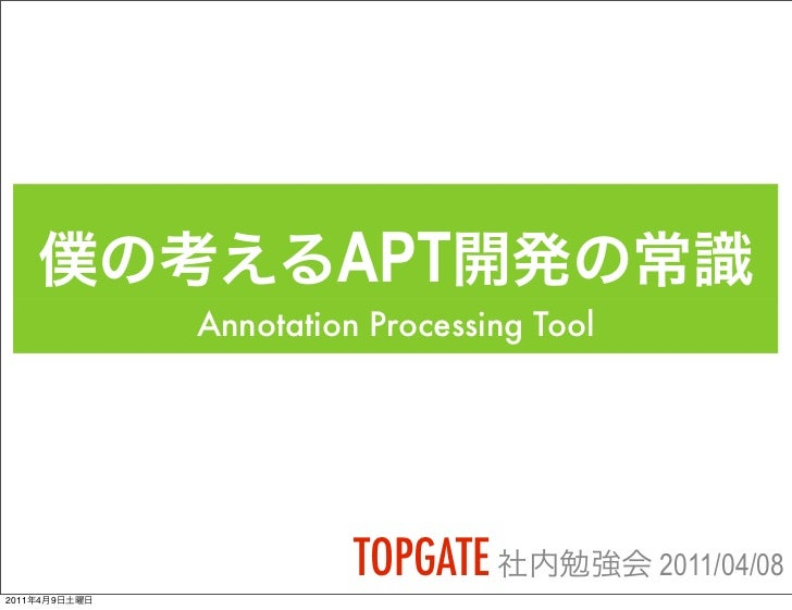 APT               Annotation Processing Tool                         TOPGATE            2011/04/082011   4   9
