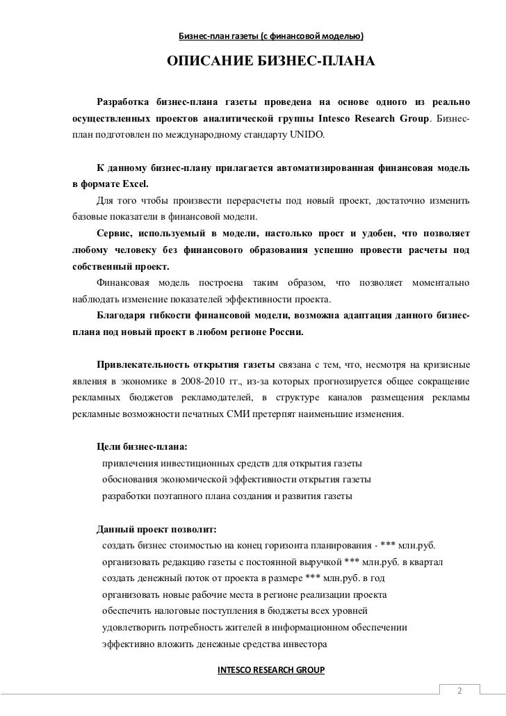 Бизнес план редакции газеты бизнес план для гипермаркете