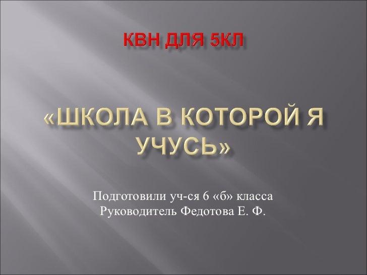 Подготовили уч-ся 6 «б» класса Руководитель Федотова Е. Ф.