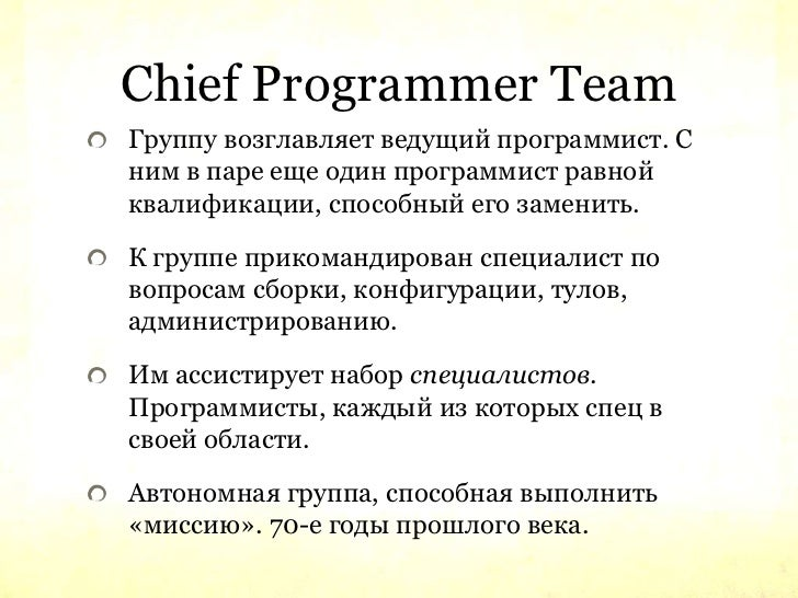 Cовременные командные принципы