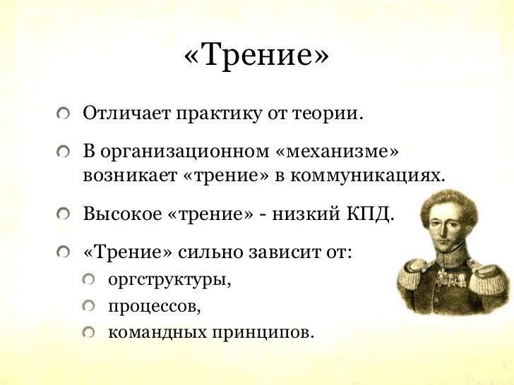 Cовременные командные принципы Slide 3