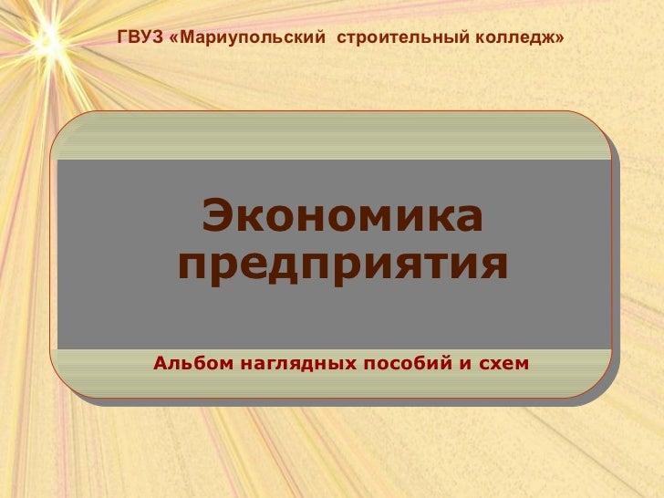 ГВУЗ «Мариупольский  строительный колледж» Экономика предприятия Альбом наглядных пособий и схем