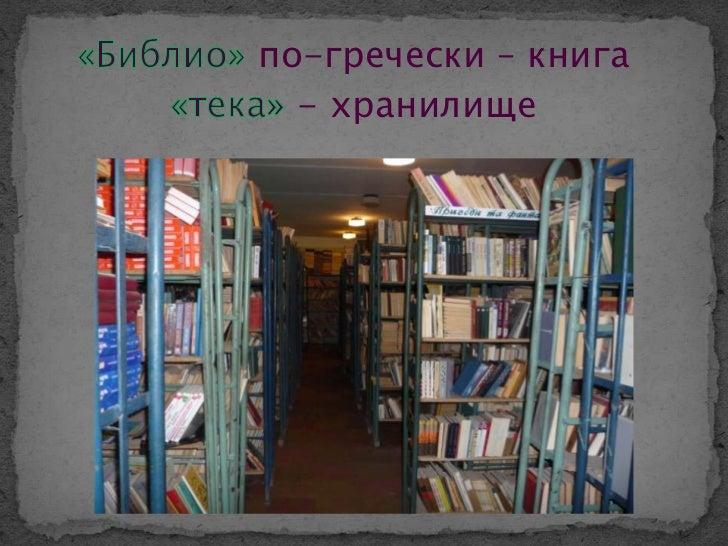 как познакомить первокласников с библиотекой