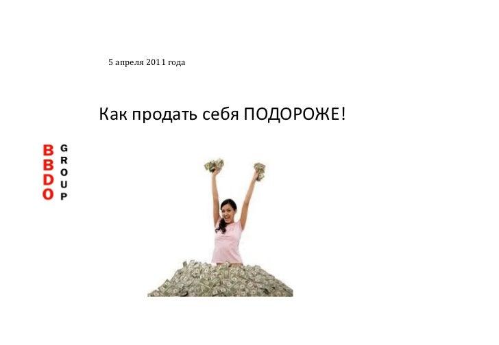 Как продать себя ПОДОРОЖЕ! 5 апреля 2011 года