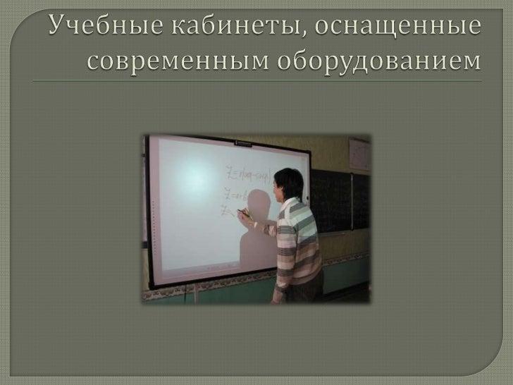 Учебные кабинеты, оснащенные современным оборудованием<br />