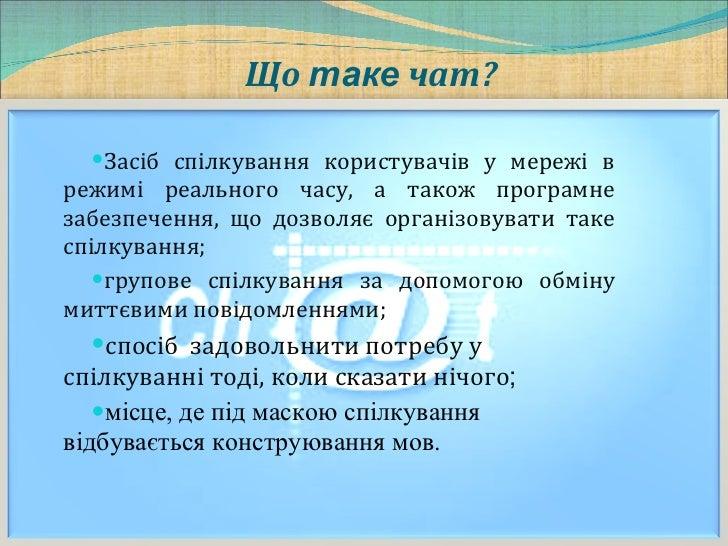 чат тимощук Slide 3