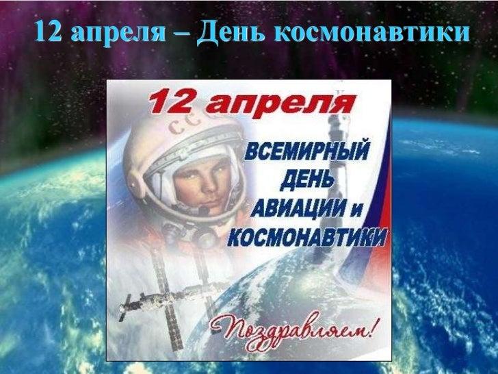 12 апреля – День космонавтики<br />