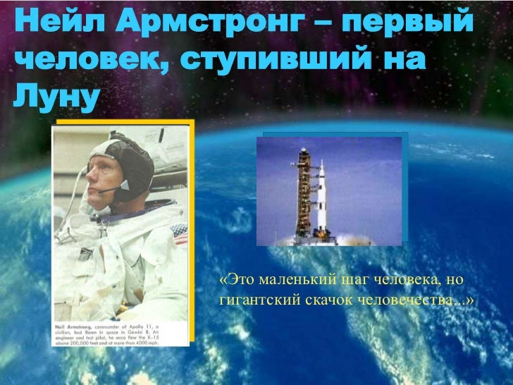 Нейл Армстронг – первый человек, ступивший на Луну<br />«Это маленький шаг человека, но гигантский скачoк человечества...»...
