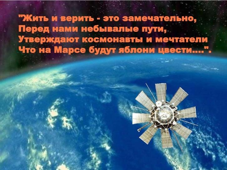 """""""Жить и верить - это замечательно, Перед нами небывалые пути,Утверждают космонавты и мечтателиЧто на Марсе будут яблони ц..."""