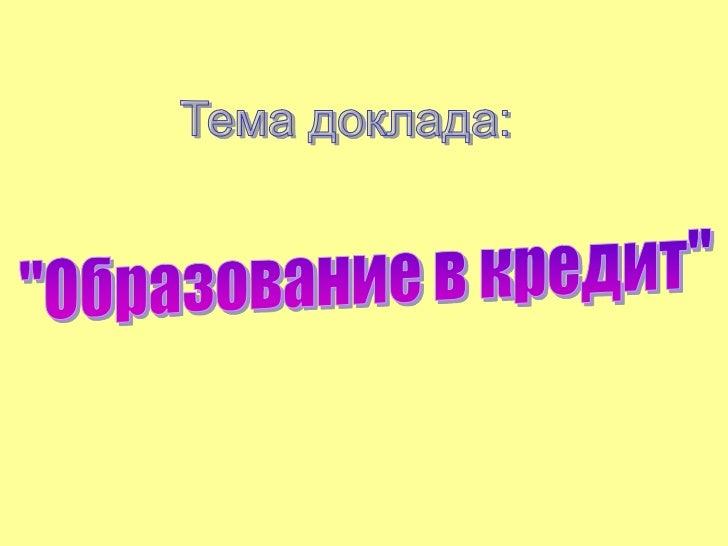 кредит на образование на примере россии