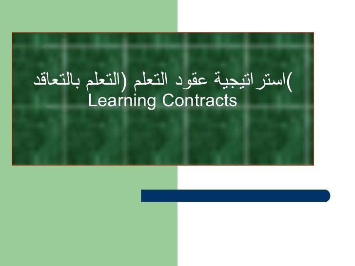 استراتيجية عقود التعلم  ( التعلم بالتعاقد )   Learning Contracts
