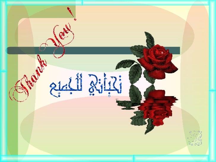 والسلام عليكم ورحمة الله وبركاته شكراً لحسن استماعكم