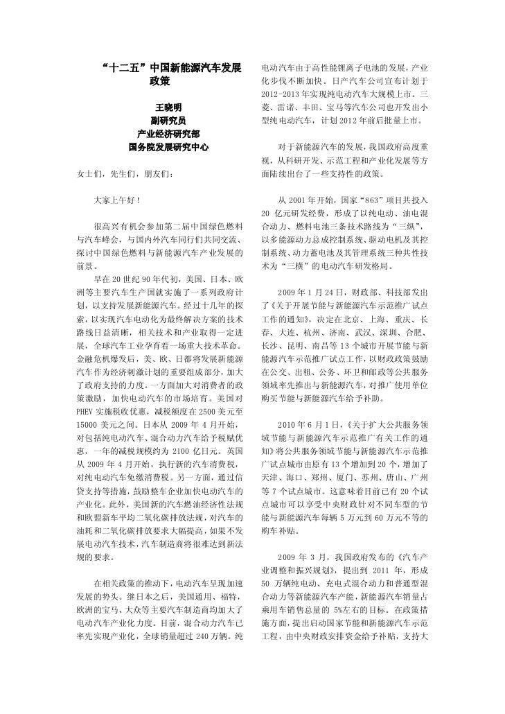 """""""十二五""""中国新能源汽车发展              电动汽车由于高性能锂离子电池的发展,产业        政策                     化步伐不断加快。日产汽车公司宣布计划于                        ..."""