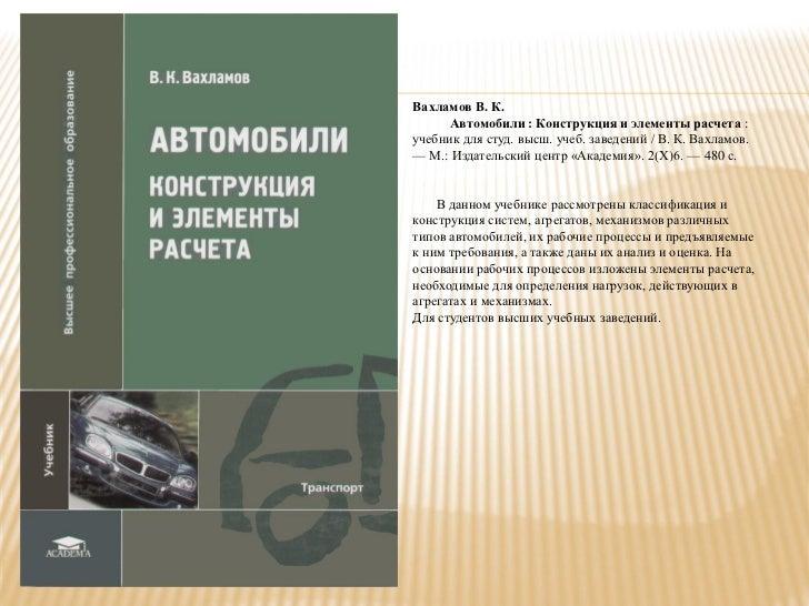 устройство автомобиля книга скачать бесплатно doc