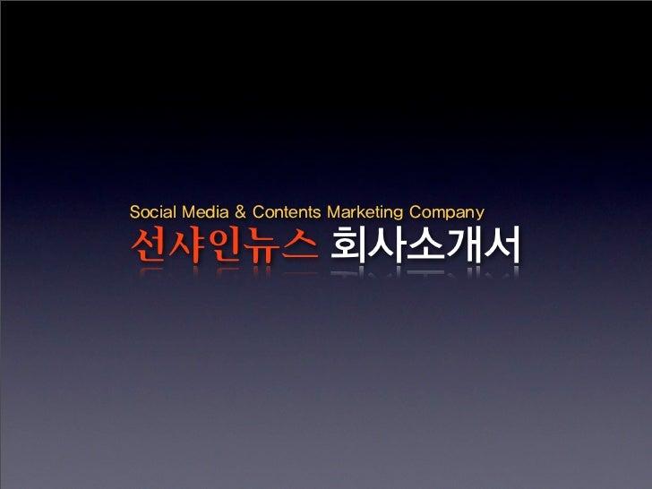 Social Media & Contents Marketing Company선샤인뉴스 회사소개서