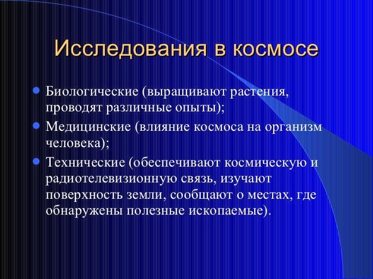Презентация о космосе  17 Исследования в космосе