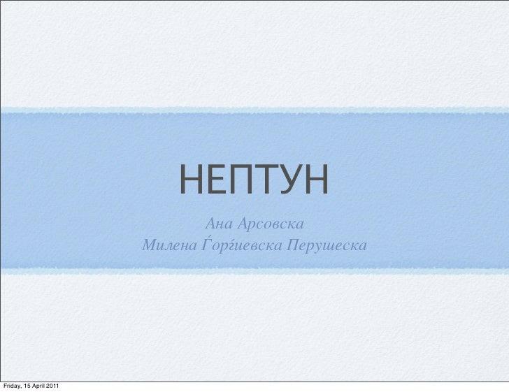 НЕПТУН                               Ана Арсовска                        Милена Ѓорѓиевска ПерушескаFriday, 15 April 2011