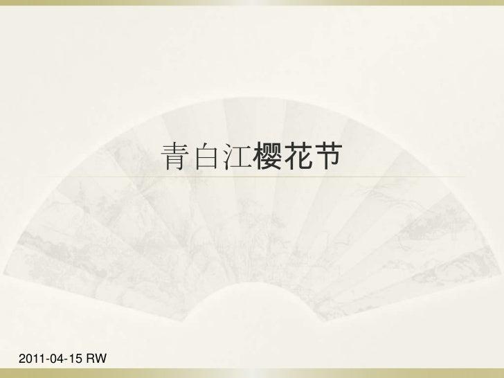 青白江樱花节<br />2011-04-15RW<br />