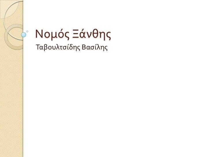 Νομός Ξάνθης<br />Ταβουλτσίδης Βασίλης<br />