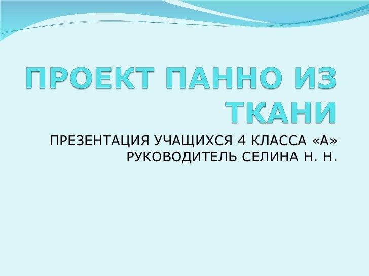 ПРЕЗЕНТАЦИЯ УЧАЩИХСЯ 4 КЛАССА «А» РУКОВОДИТЕЛЬ СЕЛИНА Н. Н.