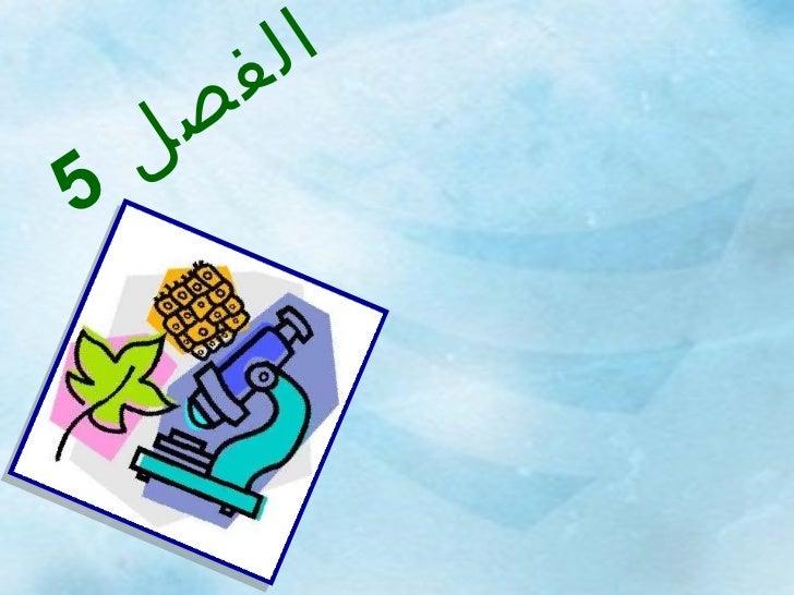 الفصل  5 جهاز الغدد الصماء
