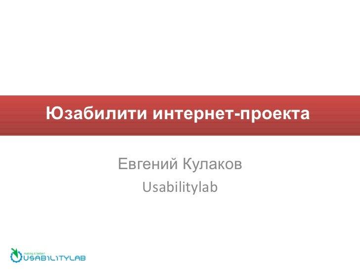 Юзабилити интернет-проекта Евгений Кулаков Usabilitylab