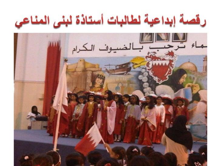 رقصة إبداعية لطالبات أستاذة لبنى المناعي<br />