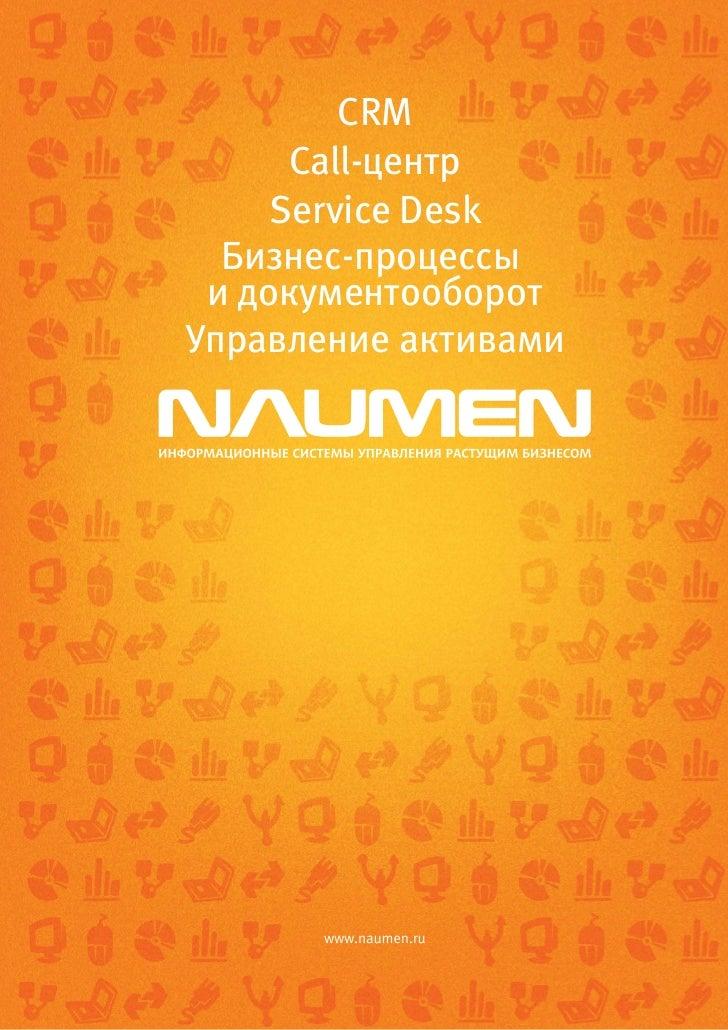 CRM      Call-центр     Service Desk  Бизнес-процессы и документооборотУправление активами