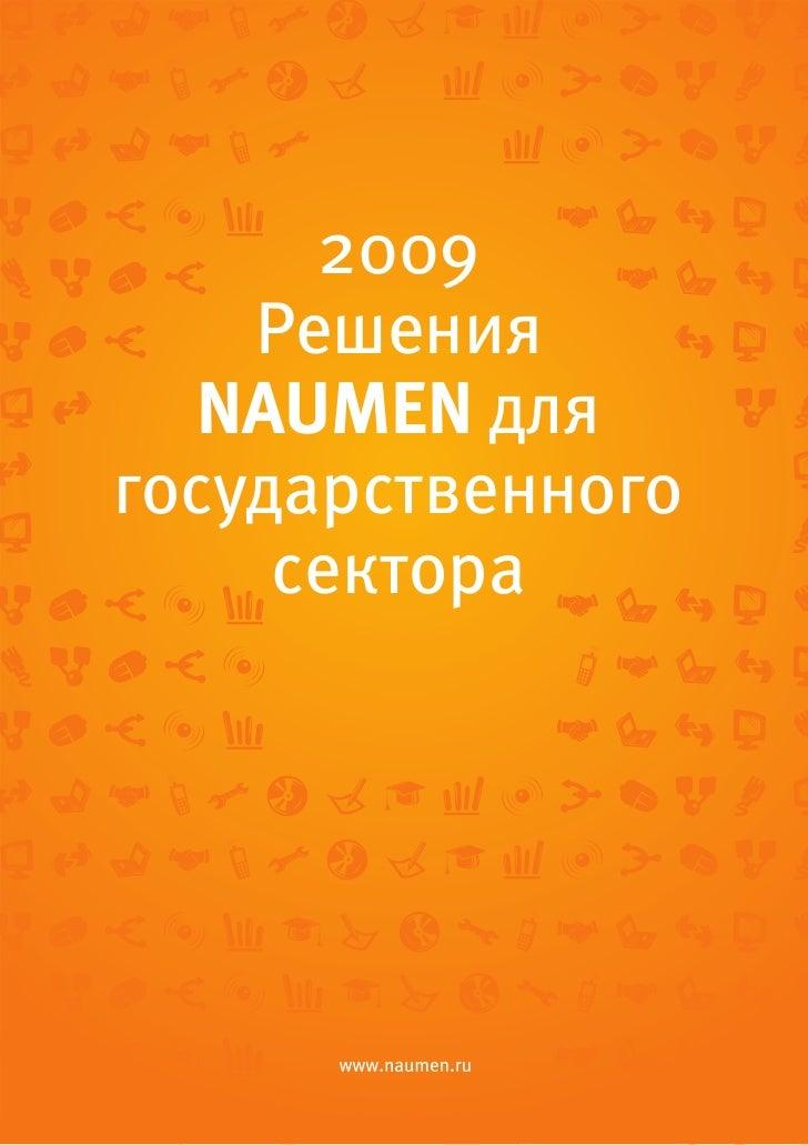 2009    Решения   NAUMEN длягосударственного     сектора