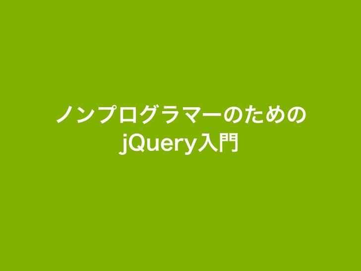 ノンプログラマーのためのjQuery入門