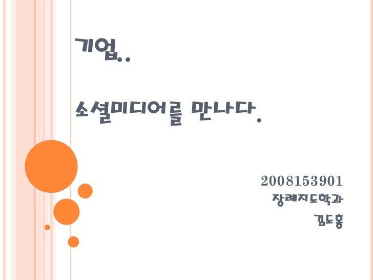 기업..소셜미디어를 만나다.          2008153901           장례지도학과                김도홍