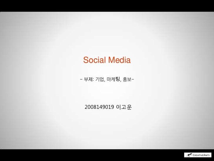 Social Media<br />- 부제: 기업, 마케팅, 홍보- <br />2008149019 이고운<br />